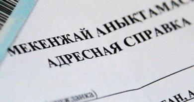 Прописка в Казахстане